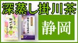 深蒸し掛川茶の商品一覧