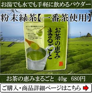 一番茶で作った美味しい粉末緑茶