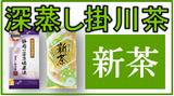 新茶の深蒸し掛川茶商品一覧